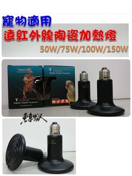 Petpetzone【爬蟲專用 陶瓷燈泡】【50W/75W/100W/150W】E27 紅外線熱能 陶瓷 魚事職人