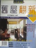 【書寶二手書T7/設計_QAR】舊屋翻新事件書_麥浩斯編輯部