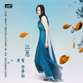 【停看聽音響唱片】【XRCD】江蕙:愛作夢的魚