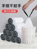店長推薦★抽繩束口垃圾袋廚房加厚卷裝大容量拉圾袋手提式一次性家用塑料袋