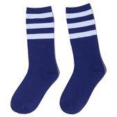 【8:AT 】運動長筒襪(深藍) (未滿2件恕無法出貨,退貨需整筆退)