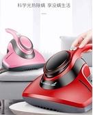 除螨儀 除螨儀家用床上紫外線殺菌機小型祛螨吸塵器去螨蟲神器除蝻機