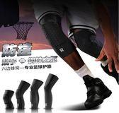 護膝運動籃球蜂窩防撞護具跑步薄款男女加長護腿膝蓋襪套夏季透氣【一周年店慶限時85折】