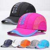 夏季兒童帽子男童速干棒球帽親子輕薄透氣戶外鴨舌帽母女童登山帽
