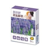 蒸舒視 蒸氣眼罩-薰衣草(3入)x6盒