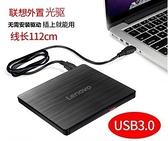 外置光驅聯想USB3.0外置光驅筆記本臺式Mac通用電腦移動DVD/CD外接光驅盒 榮耀 上新