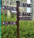 定制戶外指路牌小區指示景區導向道路路標公園分流指引牌創意立式 小山好物