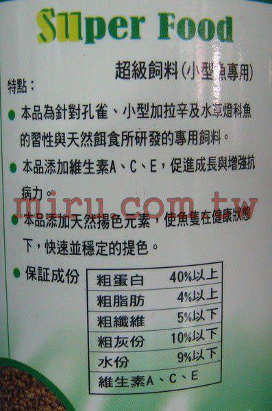 【西高地水族坊】日本原裝 JPD 健康管理飼料(乳酸酵素)65g