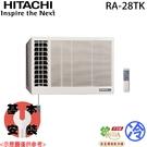 【HITACHI日立】3-5坪 定頻左吹窗型冷氣 RA-28TK 免運費 送基本安裝
