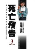 死亡預告(3)【城邦讀書花園】