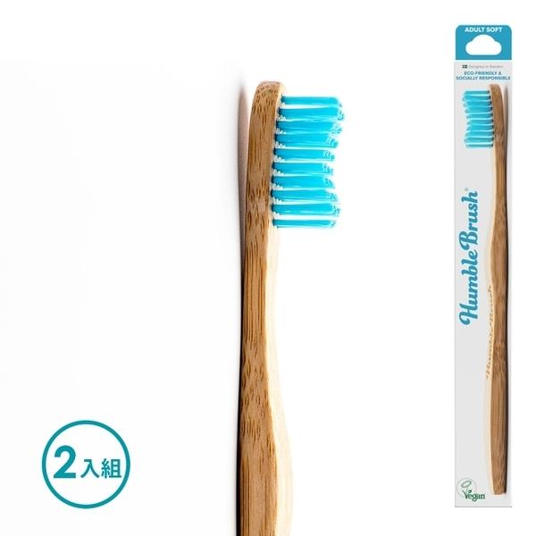 Humble Brush 瑞典竹製成人軟毛牙刷2入組 - 藍色