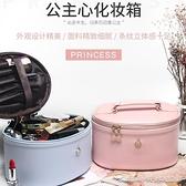 化妝包 公主心化妝箱大容量手提小號便攜簡約可愛少女ins網紅 阿卡娜
