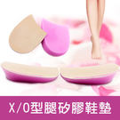 X/O型腿矽膠鞋墊1雙