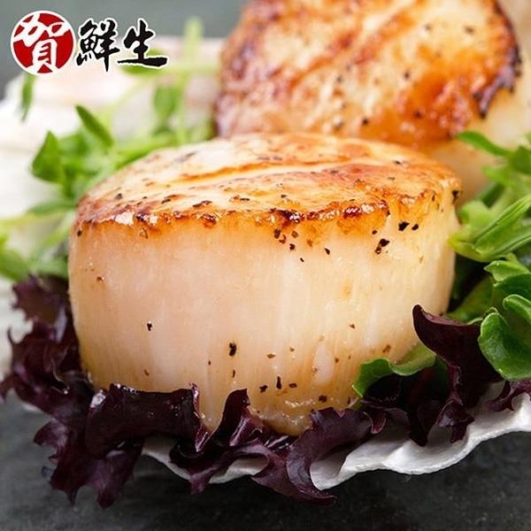 【南紡購物中心】賀鮮生-北海道生食級3S干貝4包(200g/包)