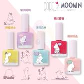 韓國 CODE GLOKOLOR x MOOMIN 嚕嚕米 櫻花樹下的情書指甲油 10ml【特價】★beauty pie★