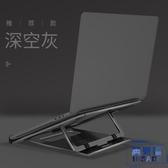 電腦支架筆記本桌面升降便攜增高折疊式托架子【英賽德3C數碼館】