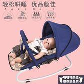 嬰兒多功能音樂搖搖椅新生兒哄娃神器安撫椅搖籃躺椅兒童秋千搖床FA【618好康又一發】