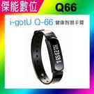 雙揚 i-gotU Q66 Q-66 藍...