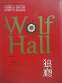 【書寶二手書T1/翻譯小說_XGH】狼廳_希拉蕊.曼特爾