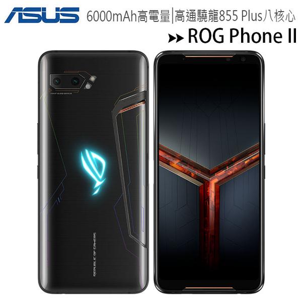 ASUS ROG Phone II 第二代電競手機(ZS660KL 12G/512G)◆送原廠保護殼(價值$1490)+螢幕保護貼