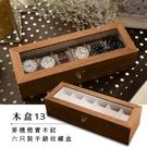 │完全計時│麥穗橙實木紋六只裝手錶收藏盒(木盒13)