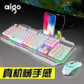滑鼠鍵盤鍵鼠套裝機械手感吃雞臺式電腦家用辦公炫彩背光usb網吧游戲外設有線鍵盤滑鼠 草莓妞妞