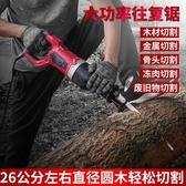 手電鋸 電動往復鋸馬刀鋸家用電鋸伐木鋸木工多功能手提金屬切割小型鋸子  艾維朵