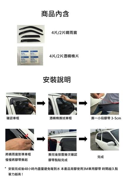 Nissan Cefiro 94-98 A32 台製高級鍍鉻晴雨窗【IAC車業】