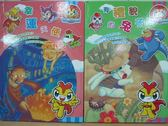 【書寶二手書T7/少年童書_ZJF】幸運天使_有禮貌的兔子_共2本合售