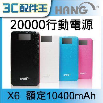 HANG 20000系列 X6 大容量行動電源 額定容量10400mAh 雙輸出 LED電量顯示 移動電源 BSMI認證