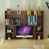 現代簡約學生桌上書架置物架簡易辦公電腦架宿舍桌面書架收納架QM『櫻花小屋』