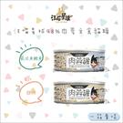 汪喵星球[肉蓉無膠主食貓罐,雞肉/虱目魚,80g,台灣製](一箱24入)