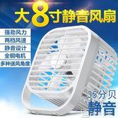 usb風扇8寸迷你小電風扇辦公室學生宿舍寢室床上床頭家用臺式電扇 下殺