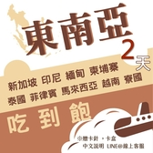 《東南亞網卡》2天東南亞上網吃到飽網卡 新加坡/馬來西亞/印尼/緬甸使用 插卡即用