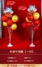 裝飾氣球 2021牛年新年氣球過年生日桌飄地飄立柱商場場景布置用品裝飾【快速出貨國慶八折】