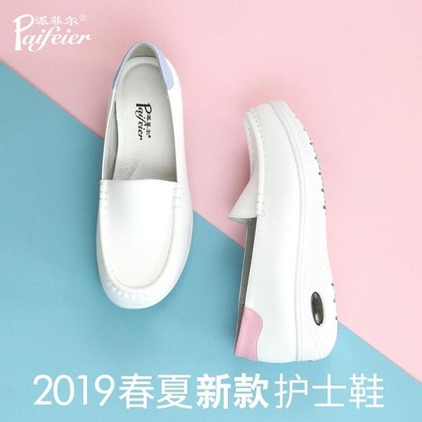 護士鞋  氣墊2020新款白色平底坡跟舒適軟底韓版防臭透氣