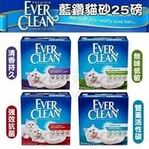 【預購預計10月中到貨】*KING WANG*Ever Clean藍鑽貓砂《綠標 紅標 藍標 白標》25磅