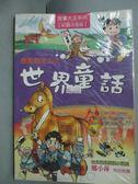 【書寶二手書T3/兒童文學_XFM】最富創造力的世界童話_王陽光