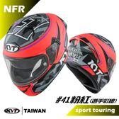 [東門城] KYT-VO #41 (粉紅) 選手彩繪 半罩式安全帽