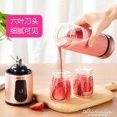 家用全自動果蔬多功能水小型迷你學生充電榨汁杯便攜式 igo 黛尼時尚精品