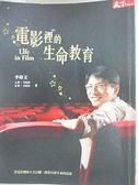 【書寶二手書T7/勵志_D1N】電影裡的生命教育_李偉文