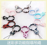 迷彩多功能指環扣 掛繩 可愛 裝飾品 手機吊飾 卡通 吊飾 手機繩 掛繩 繩子 飾品