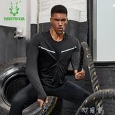 健身衣服男冬季跑步戶外緊身速干衣健身房運動外套彈力拼色訓練服 盯目家