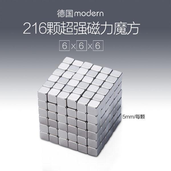 磁力魔方魔力巴克球5mm216顆正方形磁鐵吸鐵石減壓益智玩具積木『米菲良品』