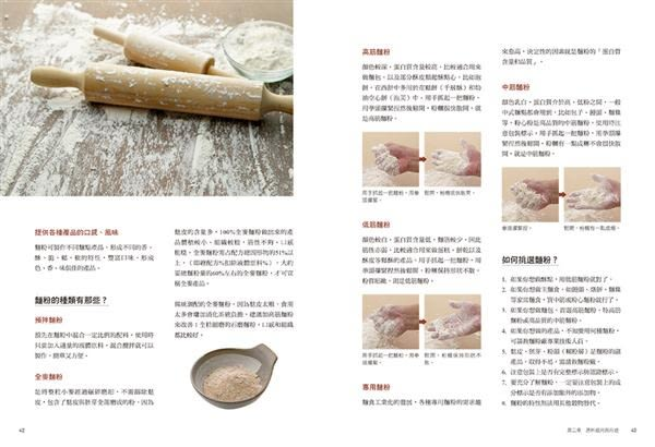 國寶級大師的中式麵食聖經:日常到經典、基礎到專業,131款麵食製作技巧傾囊相授..