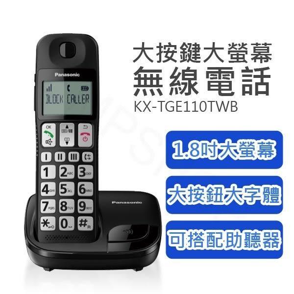 獨下殺!【國際牌PANASONIC】大按鍵大螢幕無線電話 KX-TGE110TWB