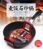 出口日本 20CM迷你小炒鍋不粘鍋 單人宿舍寶寶輔食鍋具燃氣電磁爐    易家樂