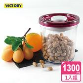 【VICTORY】ARSTO圓形食物密封保鮮罐1.3L#1127005