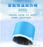蒸發帽頭發營養發熱加熱發膜蒸發染發護發家用電熱焗油浴帽護理女 全網最低價