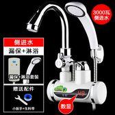 熱水器 即熱式快速熱迷你熱水器 加熱過水熱廚房寶洗澡 熱水器自來水過水熱 1111五折下殺特價1599